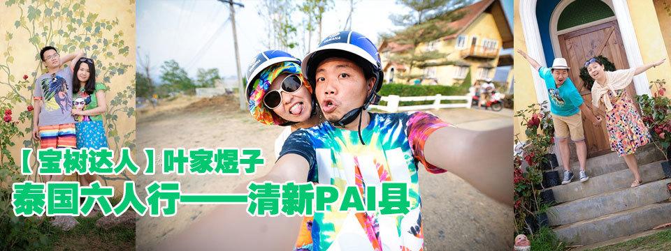 泰国六人行——清新PAI县