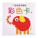 宝宝视觉激发彩色卡(大象封面)