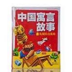 新版彩书坊:中国寓言故事