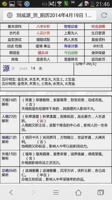 是刘 成两个字繁体笔画之和.解释给你截图回复 微笑甜蜜 2014-05-