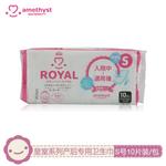 皇室系列卫生巾 S号(10片装)