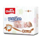阳光乐动婴儿纸尿裤S72