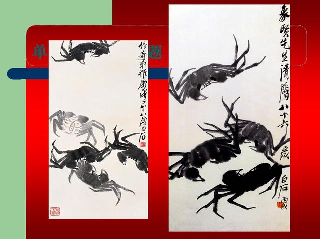 水墨画 螃蟹