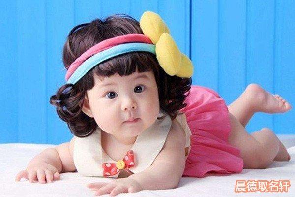 明艳动人的新生儿女宝宝取名精选