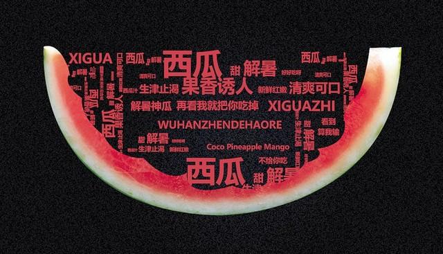 西瓜俺也去影院_孕妈夏天到底能不能吃西瓜?这是最有理的解释!