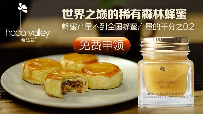 哈达谷蜂蜜鲜花饼套装 免费试用